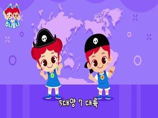 5대양 7 대륙 (세계여행동요)