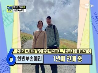 [68회] '둘리 커플의 현실화' 세 번의 부인 끝에 공식 커플이 된 현빈♥손예진