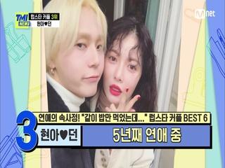 [68회] '솔직함이 매력!' 현아♥던, 연애 시작부터 공개 과정마저 소설 같은 커플