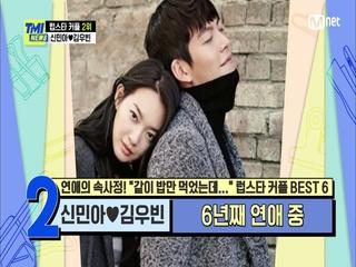 [68회] 신민아♥김우빈, 역경을 딛고 서로에게 큰 힘이 되어준 따뜻한 사랑
