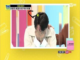 [NEXT WEEK] '제이, 연습생 시절부터 부내가 솔솔 났다?!' 태현&휴닝카이의 생생한 증언!