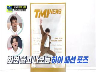 TMI NEWS 68화 WINNER 강승윤