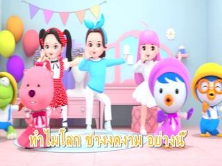 BOGGLE BOGGLE (Thai Ver.)