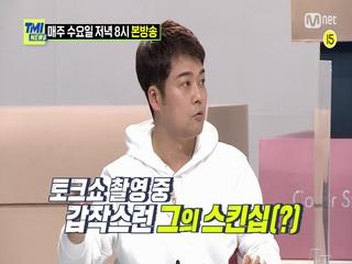 [미공개 영상] ′토크쇼 촬영 도중 훅 들어온 스킨십(?)′ 전현무, 이제훈에게 심쿵한 사연은?