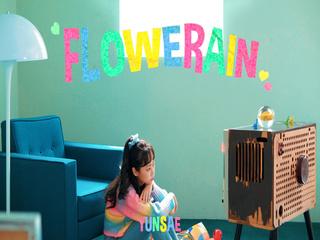 사랑비 (flowerain)
