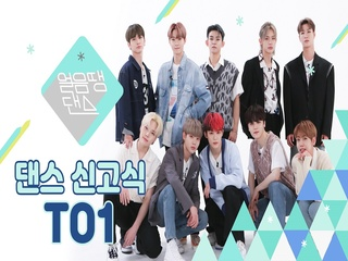 TO1가 'NCT127 - TOUCH' 를 춘다면? | ITZY, 태민, 샤이니,백현, BTS | 댄스신고식 | 얼음땡댄스