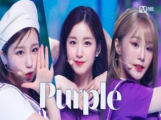 '최초 공개' 발랄 매력 'woo!ah!(우아!)'의 'Purple' 무대