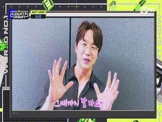 'NEXT WEEK' 성시경(Sungsikyung)
