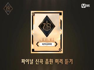 [전격공개] 파이널 경연 'WHO IS THE KING' 신곡 음원 미리 듣기
