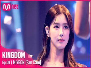 [직캠] (여자)아이들 미연 - ♬ Blue Moon (Cinema Ver.) @3차 경연 2R