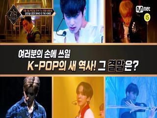 [킹덤/예고] K-POP KING이 탄생한다! 6/3(목) 저녁 7시 50분 생방송!