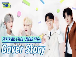 [TMI NEWS] 커버 스토리 <태현&휴닝카이 X 제이&희승>