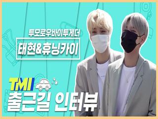 [TMI NEWS] 출근길 TMI 인터뷰|태현&휴닝카이편