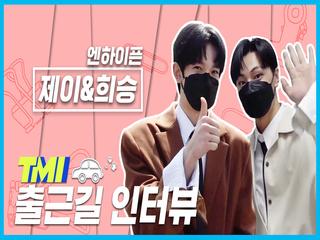 [TMI NEWS] 출근길 TMI 인터뷰|제이&희승편