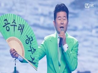 'COMEBACK' 데뷔 50주년★ '태진아'의 '공수래공수거' 무대