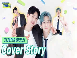 [TMI NEWS] 커버 스토리<김재현&이정신>