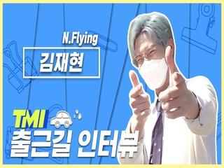 [TMI NEWS] 출근길 TMI 인터뷰|N.Flying 김재현편