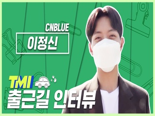 [TMI NEWS] 출근길 TMI 인터뷰|CNBLUE 이정신편