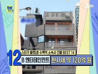 [70회] 시세 차익 무려 50억 원? 자타 공인 배우 맛집 B 엔터!