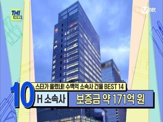 [70회] '말잇못' 월세만 무려 17억 원! 미국 스타까지 품은 H 소속사!