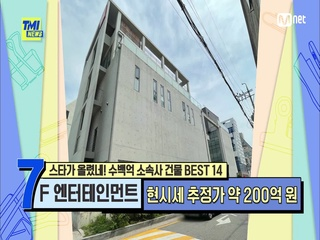 [70회] 믿고 보는 밴드 명가! 서울에서 가장 아름다운 사옥 F 엔터!