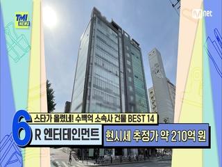 [70회] 전문가가 인정한 최고의 수익형 건물! HIP한 매출 달성한 R 엔터!