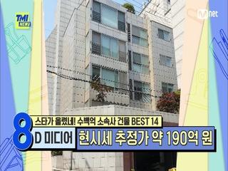 [70회] K-POP의 살아있는 역사! 국내 최초 주택 개조 사옥 D 미디어!