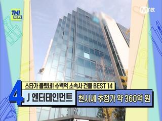 [70회] '리모델링 비용만 90억 원' 으리으리한 신사옥을 자랑하는 K-POP 걸그룹 명가 J 엔터!