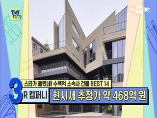 [70회] 시세 차익만 300억 원! 스타 건물주 고유명사 R 컴퍼니!