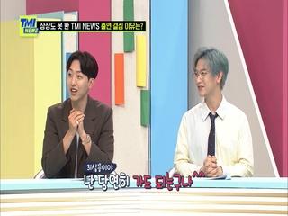 TMI NEWS 70화 이정신(CNBLUE)&재현(N.Flying)