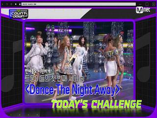 '엠카 댄스 챌린지' TWICE(트와이스) - Dance The Night Away