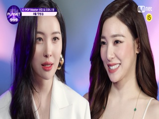 [Girls Planet 999] K-POP 마스터 '선미 & 티파니 영'을 소개합니다 I 8월 첫방송