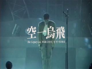 텅 빈 거리에서 (Feat. 윤종신)