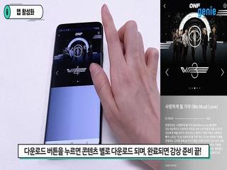 온앤오프 (ONF) - [온앤오프 VP (Virtual Play)] 사용자를 위한 사용안내서 영상