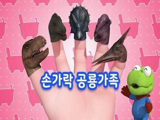 손가락 공룡가족