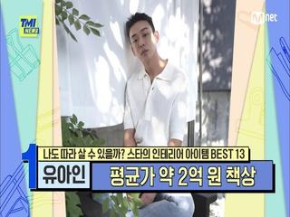 [71회] '허세가 아니라 찐이네' 대가들이 만든 책상 여러 개를 보유한 '명품 배우' 유아인