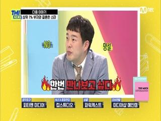 [NEXT WEEK] '한 번쯤은 부자도 만나보고 싶다' 김민기, 아내 홍윤화 앞에서 폭탄 발언?!