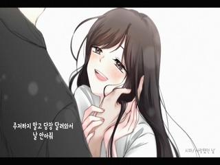 사랑했던 날 (Webtoon Ver.)