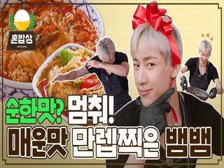 요리만렙 찍은 뱀뱀의 쿡방+먹방 매운 불짬뽕 라면에 쏨땀 한입 캬- | 혼밥상 | IDOL COOKBANG | BamBam
