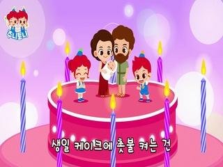 생일 케이크에는 왜 촛불을 켤까? (호기심동요)
