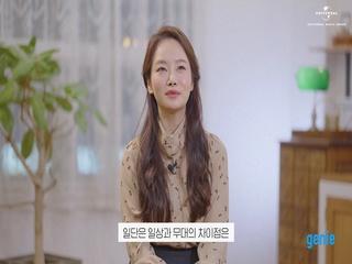 김봄소리 (Bomsori Kim) - [Violin on Stage] '김봄소리'의 무대 위와 일상 생활의 차이점은? (인터뷰 영상)