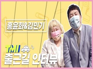 [TMI NEWS] 출근길 TMI 인터뷰|홍윤화&김민기편