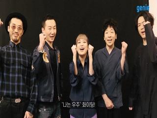 노브레인 (NoBrain) & 안예은 - [異色旗歌 (이색기가) 프로젝트] 발매 인사 영상
