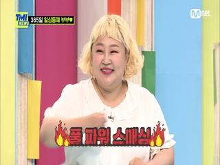 [72회] 홍윤화, 부부 싸움 직후 방송에서 김민기에게 '풀 파워 스매싱' 날린 사연은?