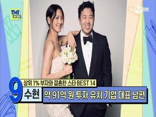 [72회] '결혼식 당일 신부를 공주로 만들어준' 수십억 원 투자 유치 기업 대표인 수현의 남편