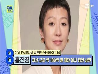 [72회] '3개월간의 열렬한 구애'로 시작된 연애 끝에 '사업왕 찐재벌' 남편과 결혼한 홍진경
