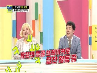 TMI NEWS 72화 홍윤화 & 김민기