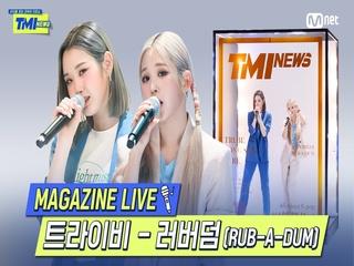 [TMI NEWS] MAGAZINE LIVE|트라이비(TRI.BE) - 러버덤(RUB-A-DUM)