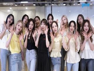 이달의 소녀 - [ & ] 발매 인사 영상