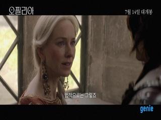[영화 '오필리아'] 메인 예고편
